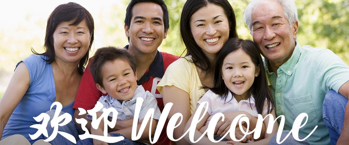 欢迎 Welcome