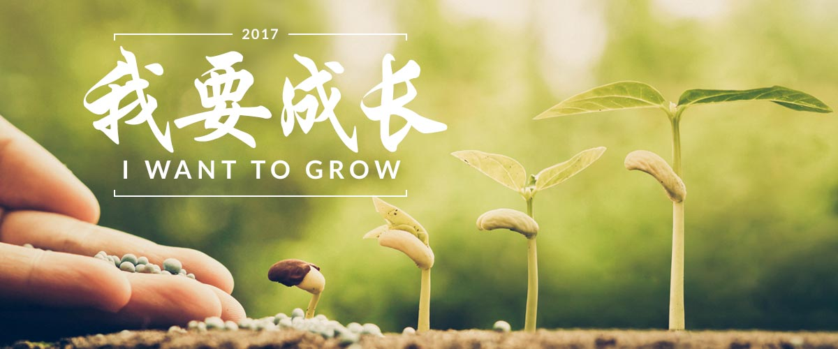 我要成长 I want to grow